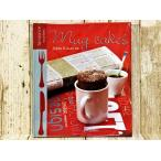 Yahoo!アンクランコモンドフランス語のお菓子レシピ本 マグケーキ mug cakes2 【セール】