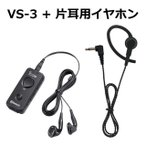 Bluetoothヘッドセット+片耳イヤホンセット アイコム VS-3 + 片耳イヤホン
