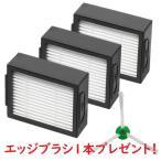 ルンバ e5 / i7 / i7+シリーズ専用 フィルター 3個セット iRobot 【送料無料】【消耗品】【互換品】