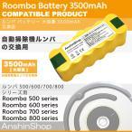 ルンバ バッテリー 大容量3500mAh 【送料無料】【3ヶ月間 返金・返品保証つき】500/600/700/800シリーズ対応