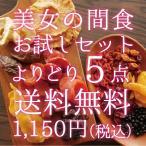 ショッピングお試しセット 送料無料ドライフルーツ&ナッツよりどり5品1,150円セット