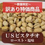 訳ありナッツ USピスタチオ ロースト・塩付 1kg