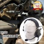 サバゲー ヘッドセット ZTACTICAL zタクティカル COMTAC II コムタック2 タクティカルヘッドセット サバゲ サバイバルゲーム  ミリタリー 装備