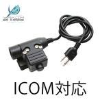ZTactical NEXUS U94タイプ PTTマイクスイッチ icom用 サバゲー 装備サバイバルゲーム ヘルメット icom