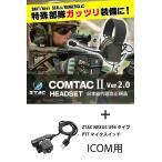 【2点セット】ZTAC Comtac II ヘッドセット NEXUS U94タイプ PTTスイッチ icom サバゲー インカム イヤホンマイク トランシーバー 無線