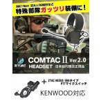 【2点セット】ZTAC Comtac II ヘッドセット NEXUS U94タイプ PTTスイッチ KENWOOD用 サバゲー インカム イヤホンマイク トランシーバー 無線