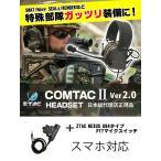 【2点セット】ZTAC Comtac II ヘッドセット ver2.0 NEXUS U94タイプ PTTスイッチ スマホ用 Comtac2 サバゲー 装備 ZTACTICAL zタクティカル コムタック