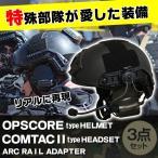【お得なセット】 ZTACTICAL COMTAC II ヘッドセット OPS-CORE タイプ ヘルメット ARCレールアダプターBK サバゲー 装備