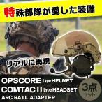ZTAC COMTAC II ヘッドセット ver2.0 (FG) OPS-CORE  タクティカルヘルメット レールアダプター (DE)  特殊部隊 サバゲー 装備 ZTACTICAL  Comtac2 ミリタリー