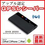 アップル認定 GNS 2000 Bluetooth GPSレシーバー 【国内正規品/メーカー保証/日本語説明書付】 GPS受信機  Bluetooth GPS Receiver iPhone, iPad, ipod