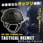サバゲーヘルメット OPS-CORE FAST PJ タイプ タクティカルヘルメット COMTAC ヘッドセット 米軍 アメリカ軍 PMC 特殊部隊 ミリタリー 装備