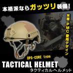 特殊部隊愛用のデザイン OPS-CORE FAST  STANDARDタイプ タクティカルヘルメット DE  サバゲー ヘルメット COMTAC ヘッドセット対応 米軍  PMC  装備