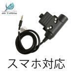 【 セット購入専用 】ZTAC  NEXUS U94タイプ PTTマイクスイッチ スマートフォン用 スマホ サバゲー サバイバルゲーム ヘッドセット 装備