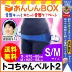 【540円スプーン付&P11倍】トコちゃんベルト2(S/M) 【青葉正規品】