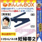 トコちゃんベルト用妊婦帯2(LL)【青葉正規品】