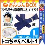 【540円スプーン付】トコちゃんベルト1(L)【青葉正規品】