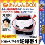 トコちゃんベルト用妊婦帯1(S,M,L)【青葉正規品】