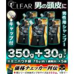 なんと!あのユニリーバの【Clear】クリア フォーメン(男性用)シャンプー 76g×5個セットが激安!