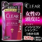 なんと!あの【ユニリーバ】Clear(クリア) ヘア&スカルプエキスパート 濃厚ノンシリコンシャンプー つめかえ用 300g+20g増量 が大特価!