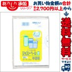 【日本サニパック】ジャストペール Mロング J-25 ◆お取り寄せ商品