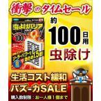 【特報】なんと!あの【フマキラー】虫よけバリアブラック 効果約100日が〜レビューを書くと、バズーカセール特価!