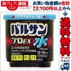 【第(2)類医薬品】【ライオン】水ではじめるバルサンプロEX 12〜16畳用 25g ※お取寄せの場合あり