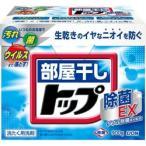 【ライオン】部屋干しトップ 除菌EX 900g ◆お取り寄せ商品