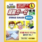【日進医療器】エルモ滅菌ガーゼLサイズお徳用24枚入■ ※お取り寄せ商品