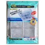 ショッピング同梱 【アルファミック】レンジフードカバー浅型用 ◆お取り寄せ商品