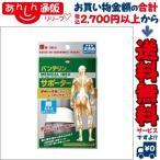 【興和】バンテリンサポーター 腰男性用大きめサイズ(ホワイト) ※お取り寄せ商品