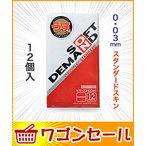 なんと!あの【ジェクス】ソフトオンデマンド オリジナルスタンダード 0.03 12コ入  が〜ワゴンセール特価!