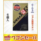 なんと!あの【ジェクス】ソフトオンデマンド プレミアムスーパーリアル 0.03 6コ入  が〜ワゴンセール特価!