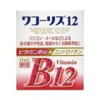 【第2類医薬品】【滋賀県製薬】ワコーリス12 15ml ※お取寄せの場合あり