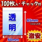 なんと! チャック付きポリ袋 B-2 H-1021(60mm×85mm)の100枚入りが激安特価! ※お取り寄せ商品