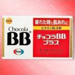 ショッピング同梱 【エーザイ】チョコラBBプラス 250錠【第3類医薬品】