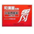 ショッピング同梱 【大草薬品】弘真胃腸薬顆粒1.5g×76包【第2類医薬品】