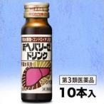 【ゼリア新薬】新ヘパリーゼドリンク 10本入【第3類医薬品】