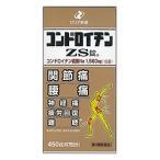 【ゼリア新薬】コンドロイチンZS錠 450錠 【第3類医薬品】