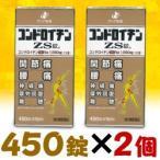 【第3類医薬品】【ゼリア新薬】コンドロイチンZS錠 450錠※2個セット