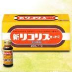 【全薬工業】 新リコリス「ゼンヤク」 20ml×12本入 【第2類医薬品】 ※お取り寄せ商品