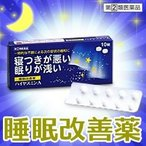 【第(2)類医薬品】なんと!あの睡眠改善薬が、当店おすすめのハイヤスミンA 10錠なら激安!...ドリエルお探しの方に朗報です! ※お取寄せの場合あり