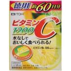 【井藤漢方製薬】ビタミンC 1200 60包 ※お取り寄せ商品