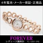 フォーエバー 腕時計 レディース FL1207-1PG 正規品 ダイヤ付 Forever ウォッチ FOREVER 時計 メーカー保証付