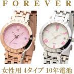 フォーエバー 腕時計 レディース 4色 FL1203 正規品 10年電池 10気圧防水  Forever ウォッチ FOREVER 時計 メーカー保証付