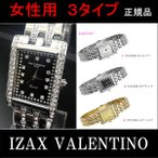 アイザック バレンチノ 腕時計 レディース 3色 IVL 7000 正規品 高級腕時計   Izax Valentino ウォッチ メーカー保証付