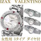 アイザック バレンチノ 腕時計 レディース 3色 IVL 9100 正規品 天然ダイヤ  Izax Valentino ウォッチ メーカー保証付