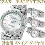 アイザック バレンチノ 腕時計 メンズ 3色 IVG 9100 正規品 天然ダイヤ  Izax Valentino ウォッチ メーカー保証付