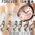 フォーエバー 腕時計 レディース 7色 FL1201 正規品 10年電池 10気圧防水  Forever ウォッチ FOREVER 時計 メーカー保証付