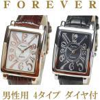 フォーエバー 腕時計 メンズ 4色 FG330 正規品 牛革ベルト ダイヤ付 Forever ウォッチ FOREVER 時計 メーカー保証付