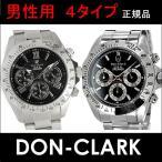 ダンクラーク メンズ 腕時計 2051 正規品 4色 クロノグラフ don clark ウォッチ DON CLARK 時計 保証付